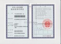 最新组织机构代码证.jpg