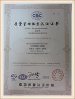 ISO质量体系证书
